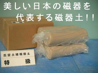 陶芸土「特級」(真空土練機掛け)20kg