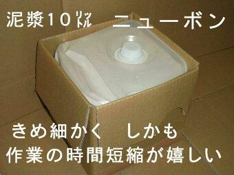 粘土磁器土「ニューボン」(泥漿)10L