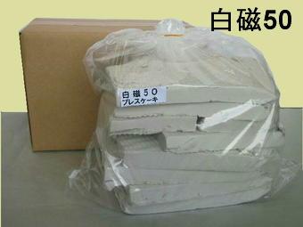 陶芸粘土「白磁50」(プレスケーキ)20kg