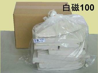 陶芸粘土・磁器土「白磁100」(プレスケーキ)20kg