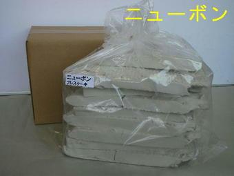 粘土磁器土「ニューボン」(プレスケーキ)20kg