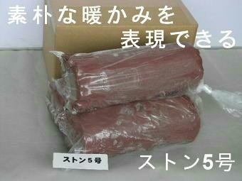 陶芸用粘土土味を生かす古染土「ストンNo.5」徳用20kg