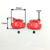 【期間限定】カニチャーム3個セットプラスチック製日本製