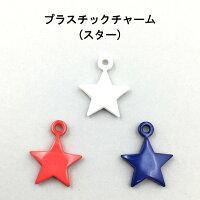 【 期間限定 】星チャーム 3個セット プラスチック製 日本製