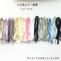 【マスク用ゴム】ストレッチサテンテープ(平ゴム6ミリ)6mm幅1メートル販売日本製45色(114-329-2)青・紫黒