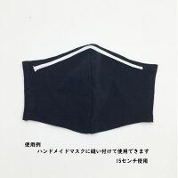 【マスクワイヤー】ウェーブワイヤーテープ日本製1メートル販売2色(127−60)