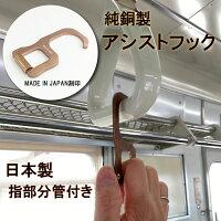 【日本製】純銅アシストフック手すりフック抗菌素材銅99.9%コロナウイルス対策グッズ