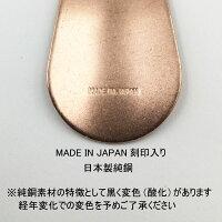 【純銅くつベラ】日本製靴ベラシューホーン純銅製カラビナ付き1個販売