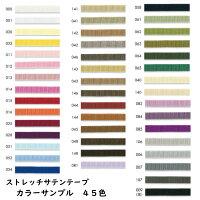 【マスク用ゴム】ストレッチサテンテープ(平ゴム6ミリ)6mm幅1メートル販売日本製マスクゴムカラー子供45色(114-329-2)青・紫黒