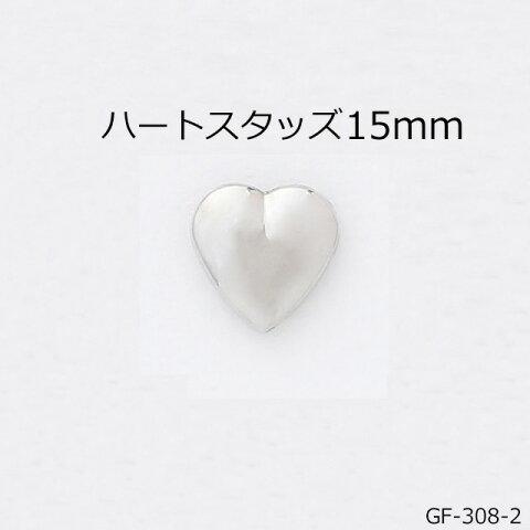 ハートスタッズ(15mm) 4色 日本製 一個販売 ニッケルカラー座金付き(GF-308-2)