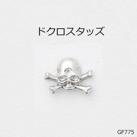 ドクロスタッズ 4色 日本製 一個販売 ニッケルカラー座金付き(GF-775)