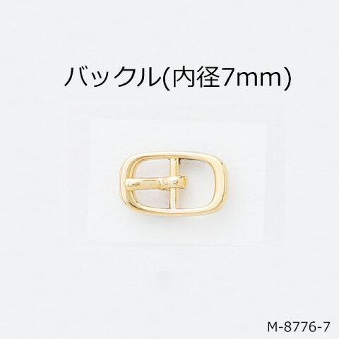 バックル(内径7mm) 4色 日本製 一個販売(M-8776-7)