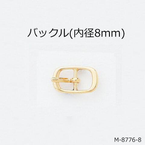 バックル(内径8mm) 4色 日本製 一個販売(M-8776-8)