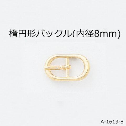 楕円形バックル(内径8mm) 4色 日本製 一個販売(A-1613-8)