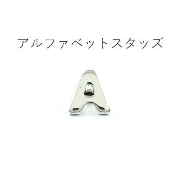 アルファベットスタッズ(N〜Z)☆2色☆日本製☆一個販売☆座金付き(B-243)