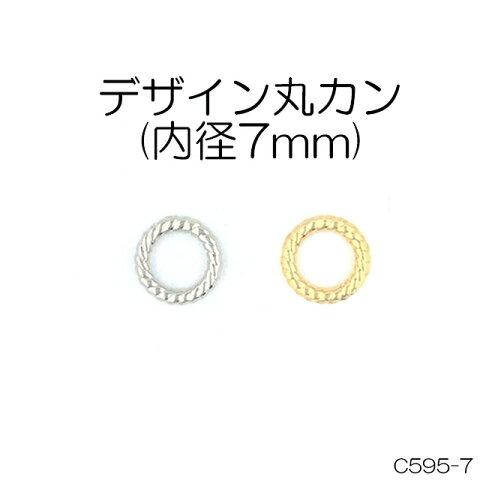 デザイン丸カン(内径7mm) 2色 1個販売 日本製(C595-7)