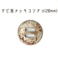 錆(サビ)風メッキコンチョ☆25mm☆5個セット☆日本製(J3451)