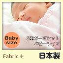 ガーゼケット 5重ガーゼケット ベビーサイズ イエロー アイボリー ピンク ブルー ブランケット 日本製 ファブリックプラス Fabric plus