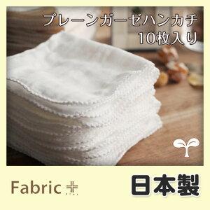 コットンガーゼお口拭きハンカチ 10枚セット《日本製 エコテックス認証》《出産準備 ガーゼハンカチ》