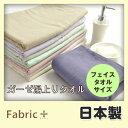 ガーゼ湯上りフェイスタオル 《日本製 両面ガーゼ 湯上りガーゼ》【ファブリックプラス Fabric Plus】