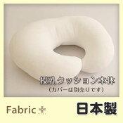日本製授乳クッション、腕置きクッション、ひじ置きクッション