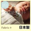 ガーゼケット 6重織りガーゼケット ベビーサイズ ホワイト 生成り 日本製 ファブリックプラス Fabric plus