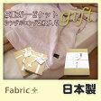 【お返し/お祝い】【ギフトセット】5重ガーゼケット  シングルサイズロング ペアセット【日本製】【送料無料】【楽ギフ_包装】【ファブリックプラス Fabric Plus】