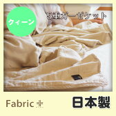 ガーゼケット 5重ガーゼケット キルト クイーンサイズ クィーンサイズ 綿100% アイボリー ベージュ グレー ピンク ブルーパープル グリーン 送料無料 日本製 ファブリックプラス Fabric plus