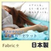 冷感、涼感の暑さがやわらぐ すず風3重ガーゼケットシングルサイズ【日本製】【寝具 クール】【ファブリックプラス Fabric Plus】