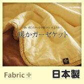 暖かガーゼケット【日本製 天然素材】【ファブリックプラス Fabric Plus】