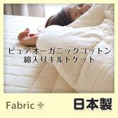 ピュアオーガニックコットン綿入りキルトガーゼケット シングル【ファブリックプラス Fabric Plus】