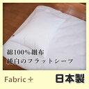 フラットシーツ 《シーツ 日本製》純白フラットシーツ シングルサイズ 【ファブリックプラス Fabric Plus】※メール便不可※