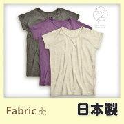 Tシャツ レディース フレンチ スリーブ オーガニックコットンガーゼカットソー ファブリックプラス