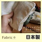 やわらかコットンダブルガーゼ水玉ドットハンカチ2枚組【メール便対応可 日本製】【ファブリックプラス Fabric Plus】