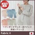 【決算セール】ヘリンボンダブルガーゼパジャマ 長袖 レディース 女性 前開き 綿100% ブルー サーモンピンク ベージュ 日本製 ファブリックプラス Fabric plus