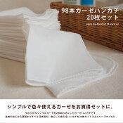 ガーゼハンカチ綿100%オフホワイト日本製ファブリックプラスFabricplus[Rainbowベビーガーゼハンカチセット20枚セット]
