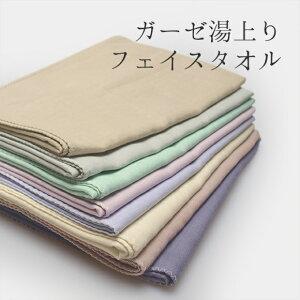 綿100%の日本製ガーゼ湯上りフェイスタオル。コンパクトなのに吸水力◎ガーゼ湯上りフェイスタ...
