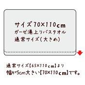 ガーゼタオルガーゼ湯上りバスタオル【大きめ】《日本製ガーゼ湯上り湯上りガーゼ》《レビューキャンペーン適用で60%OFF》