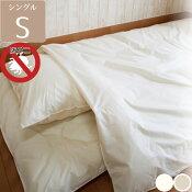 防ダニ布団カバー高密度織素材薬品不使用日本製布団カバー3点セット+1点=4点セット《訳あり50%OFF》