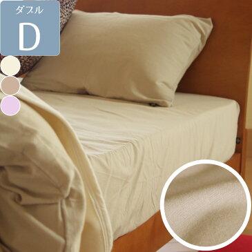 ◆:ボックスシーツ ダブル コットンフランネル 起毛 ベージュ アイボリー ラベンダー ピンク ブラウン 日本製 ファブリックプラス Fabric plus[コットンフランネル ボックスシーツ ダブルサイズ]