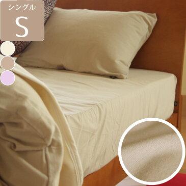 ◆:ボックスシーツ シングル コットンフランネル 起毛 ベージュ アイボリー ラベンダー ピンク ブラウン 日本製 ファブリックプラス Fabric plus[コットンフランネル ボックスシーツ シングルサイズ]