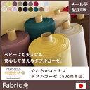やわらかコットンダブルガーゼ(50cm単位)【生地・布 綿(無地)100% 日本製】 【エコテックス認証 Wガーゼ/】【ファブリックプラス Fabric Plus】