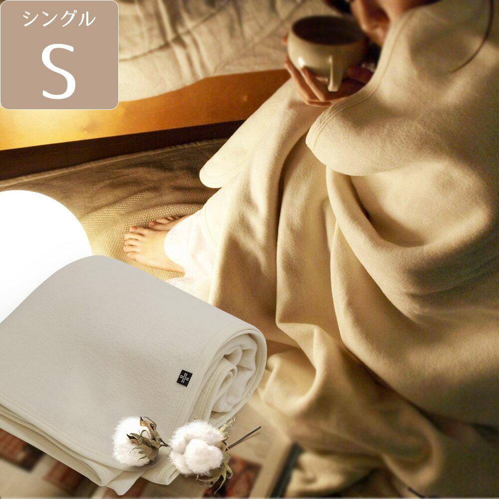 綿毛布 毛布 コットンブランケット シングルサイズ 無地 生成り シンプル ナチュラル エコテックス認証 日本製 ファブリックプラス Fabric plus [生成りの綿毛布 シングルサイズ]