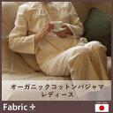 【アウトレット 50%OFF!】オーガニックコットンパジャマ【レディースルームウエア/ナイトウエア】【日本製】【ファブリックプラス Fabric Plus】