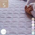暑さがやわらぐ綿パイル敷きパッド