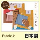 ガーゼハンカチ無地45cm×45cmめんぷます田【ファブリックプラス Fabric Plus】