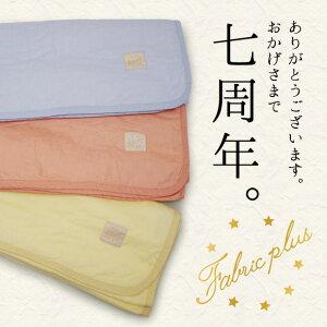 発売7周年記念限定ガーゼケット5重ガーゼケット キルト シングルサイズ【日本製 寝具 シングル用】