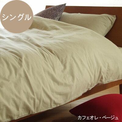 布団カバーは、メーカー直販、日本製寝具のファブリックプラスで♪コットンフランネル★:布団...