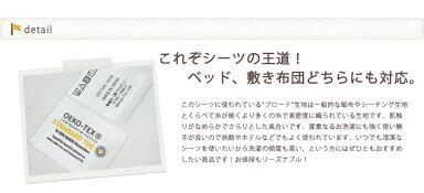 フラットシーツ日本製業務用綿100%エコテックス認証