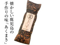 あくまき(黒糖入きな粉付)